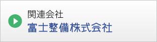 富士整備株式会社