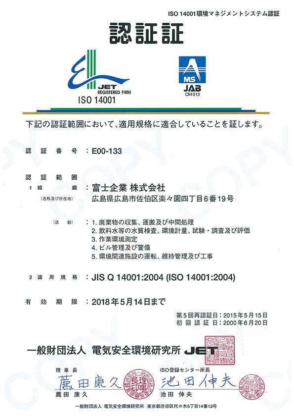 ISO14001ja