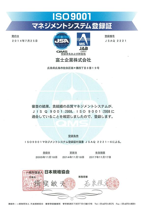 ISO9001touroku01