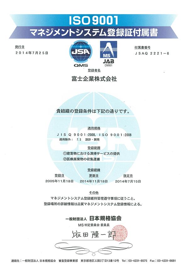 ISO9001touroku02