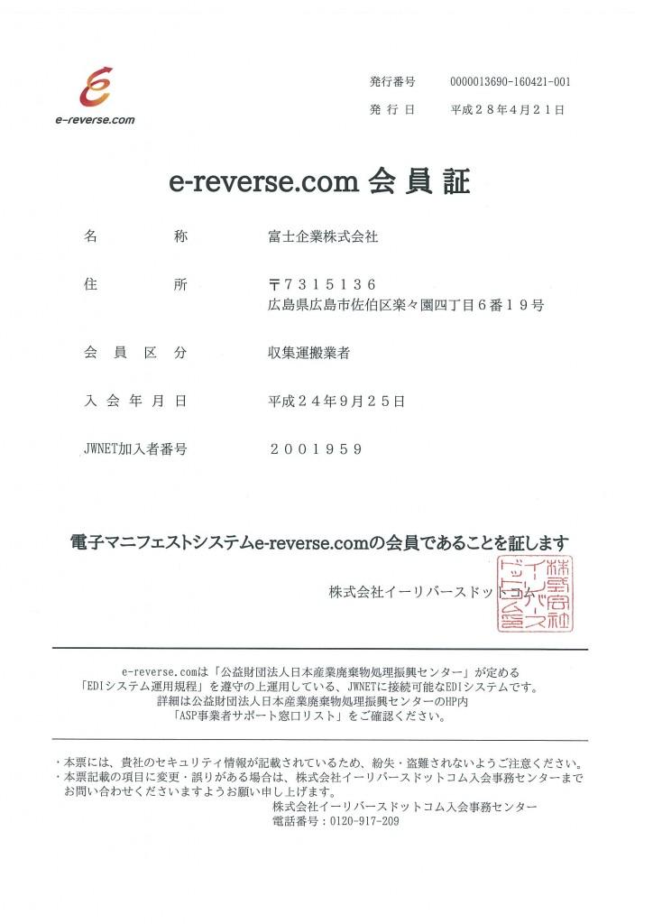 e-reverse.com会員証